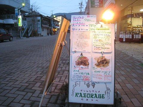 カズラベ1.JPG